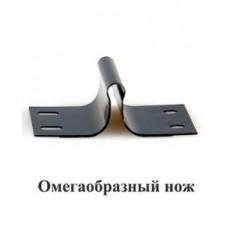 Нож Ω-образный сменный двусторонний для прививочного секатора Professional Grafting Tool